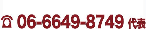 06-6649-8749